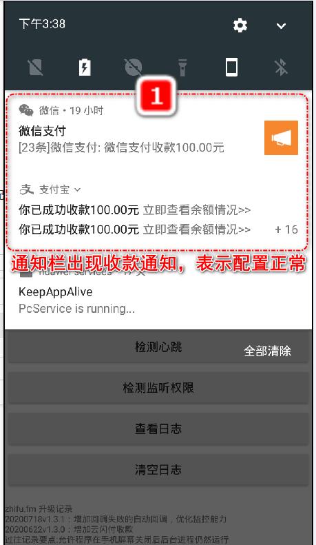 收款app的通知栏收款消息