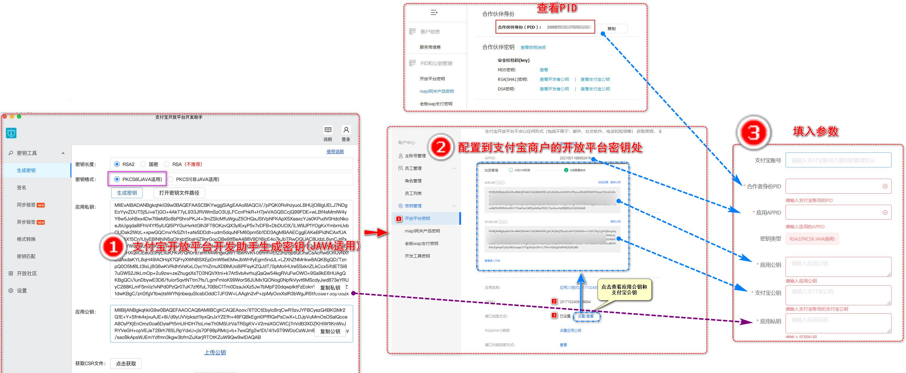 支付宝RSA配置图截.png