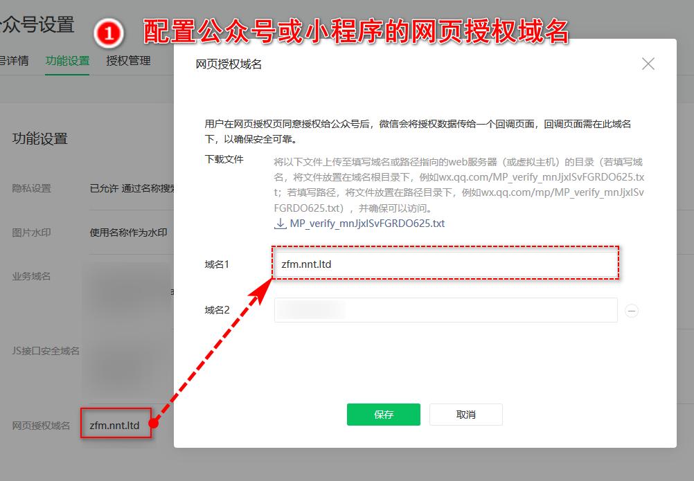 配置网页授权